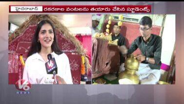 Sankranti Celebrations Grandly Held At Regency College of Hotel Management | V6 News