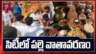 సిటీలో పల్లె వాతావరణం | Sankranti Celebrations In Hotel Management College | Prime9 News