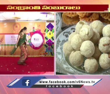 Regency Hotel Management College Sankranthi Festival Celebrations | V6 News