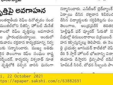 press coverage of hotel management